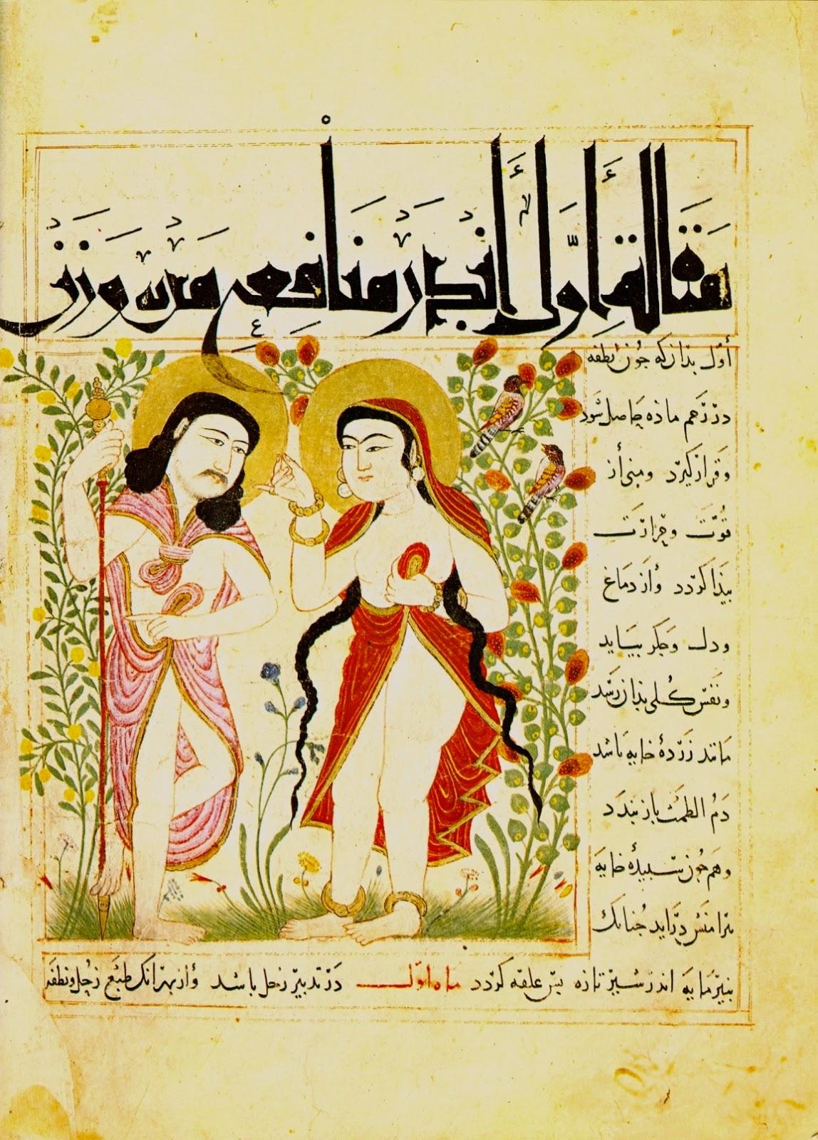 Ibn 'Arabí: Fusús al-Hikam