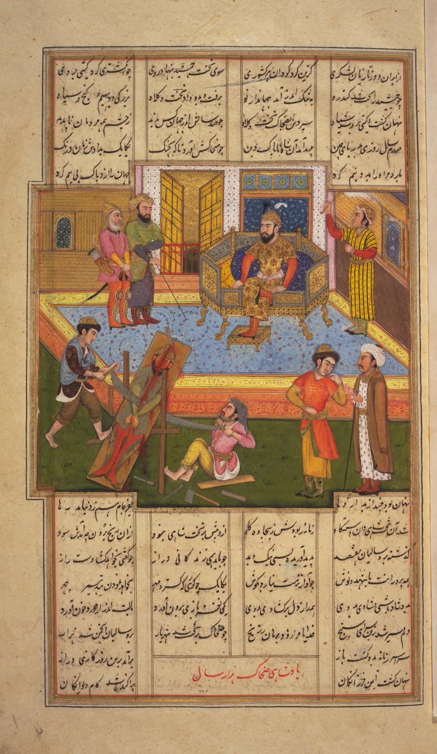 Rozpolcení Džamšidovo